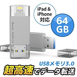 MFI 認証済 ライトニングメモリ  GH19A 32GB&64GB